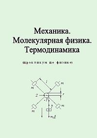 Лабораторный практикум по физике. Часть 1. Механика. Молекулярная физика. Термодинамика.
