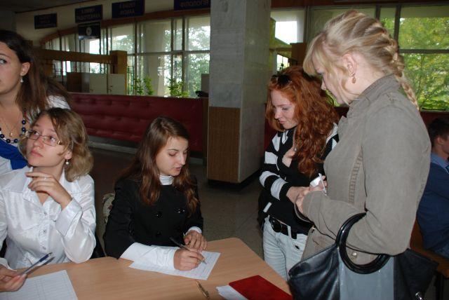 Регистрация участников Дня науки